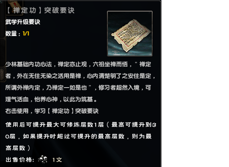 Age of Wulin Meridian System Guide | GuideScroll