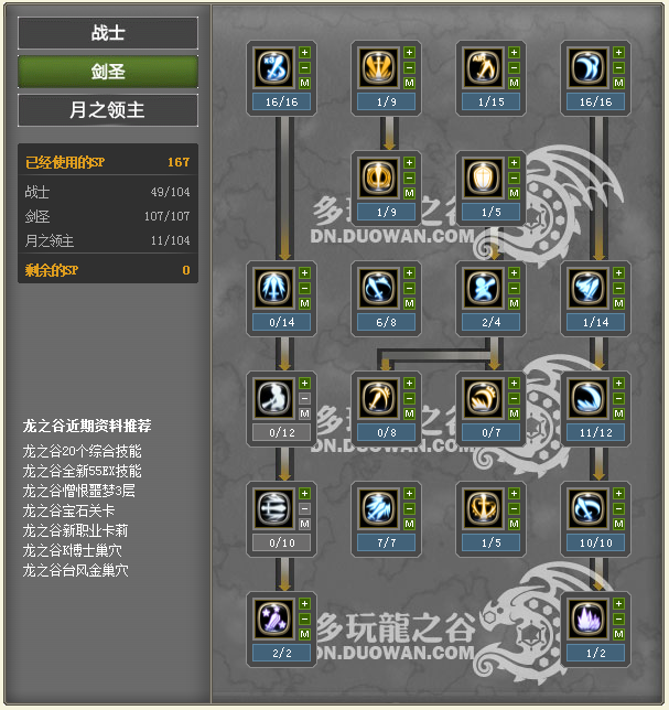 Dragon Nest CN Moonlord PvE Guide   GuideScroll